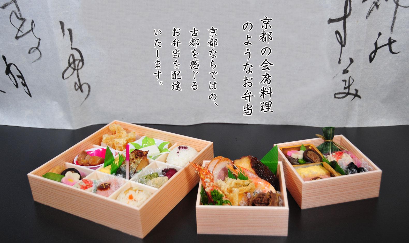 京都の会席料理 のようなお弁当  京都ならではの、古都を感じるお弁当をお届けいたします。