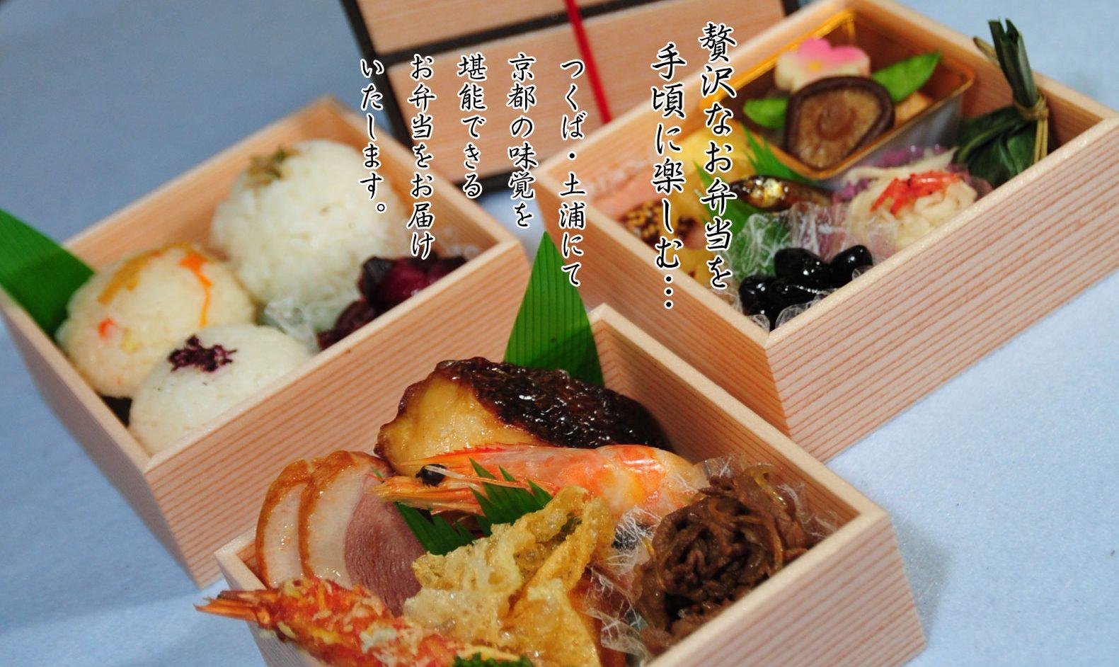 贅沢なお弁当を手頃に楽しむ…  つくば・土浦にて京都の味覚を堪能できるお弁当をお届けいたします。