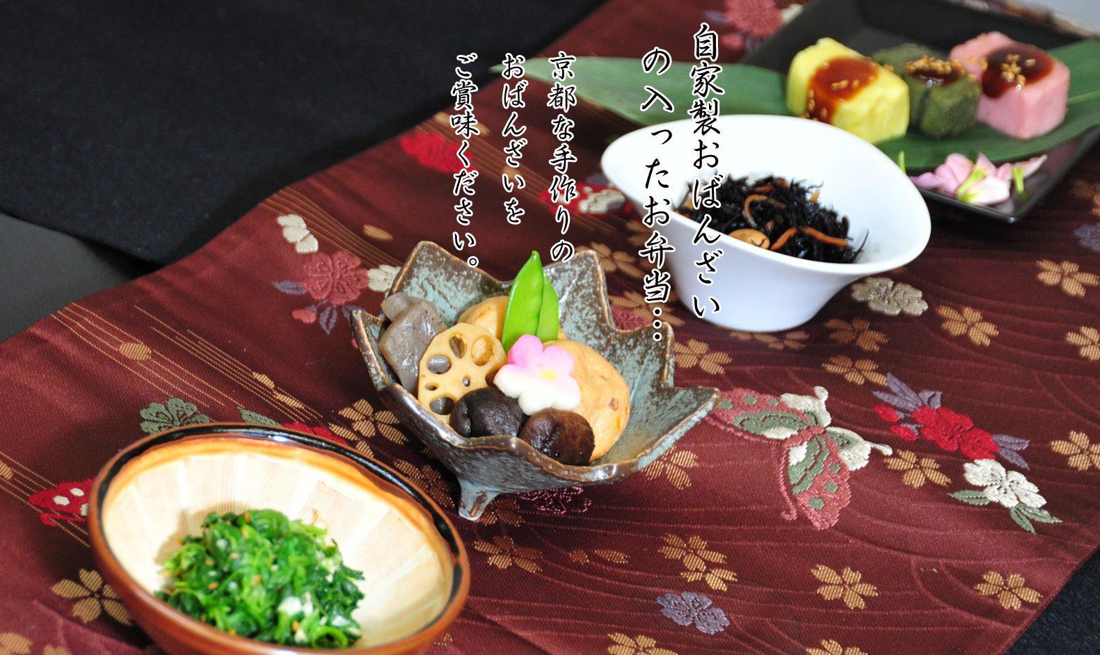 自家製おばんざい の入ったお弁当…  京都な手作りのおばんざいをご賞味ください。